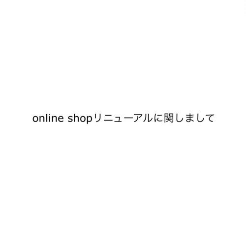 online shop リニューアルに関しまして