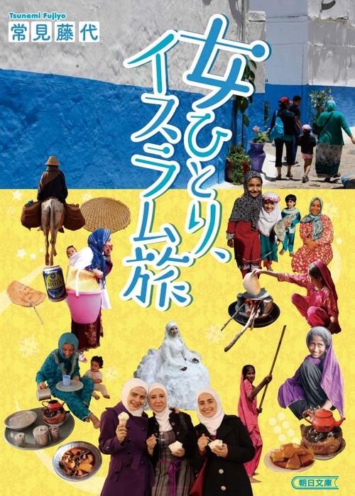 【文庫・旅エッセイ】「「女ひとり、イスラム旅」