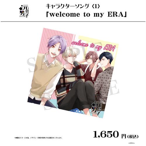 【購入特典付】元号男子キャラクターソング〈1〉「welcome to my ERA」