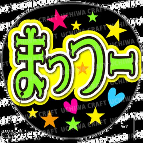 【蛍光プリントシール】【Sexy Zone/松島聡】『まっつー』『総ちゃん』コンサートやライブに!手作り応援うちわでファンサをもらおう!!!