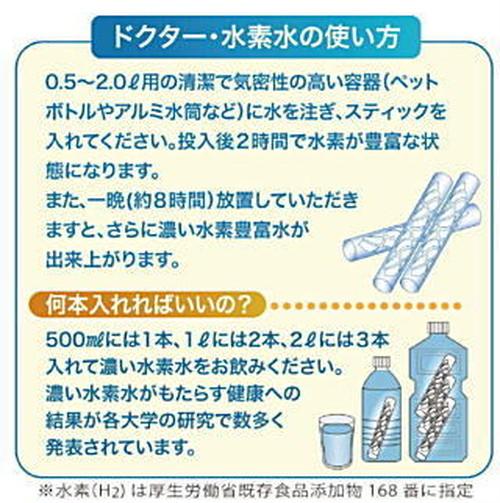 ドクター水素水ノイプレミアムミネラルt3ヵ月