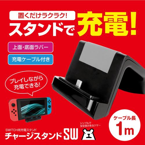 『チャージスタンドSW』 任天堂 SWITCH 充電 スタンド USBケーブル付 宅配便
