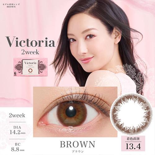 ヴィクトリア ツーウィーク(Victoria 2week by candymagic)《BROWN》ブラウン[6枚入り]