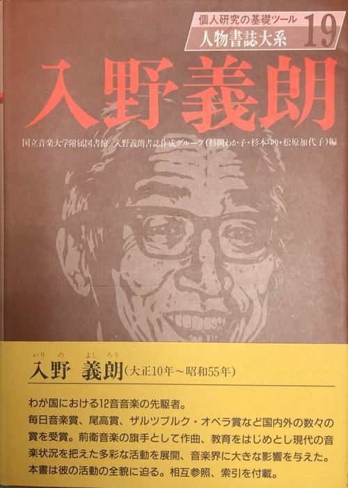 Bi-010 IRINO YOSHIRO(T. OTAKA /books)