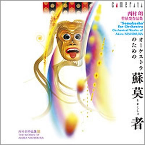 "CMCD-28199 ""Somakusha"" for Orchestra(orchestra/A. NISHIMURA /CD)"