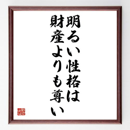 名言色紙『明るい性格は財産よりも尊い』額付き/受注後直筆/Z0425