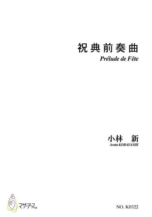 K0322 祝典前奏曲(オーケストラ/小林 新/楽譜)