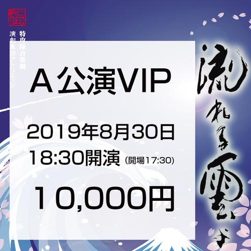 A.2019.8.30 18:30(開場17:30) 流れる雲よ 大阪【VIP】
