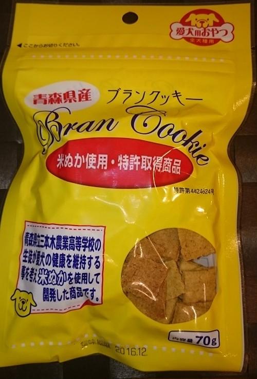 三農生考案犬用おやつ「ブランクッキー」120g