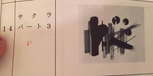 木村静「サクラパート3」カタログ未掲載