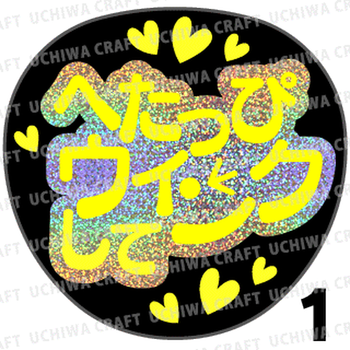 【ホログラム×蛍光1種シール】『へたっぴウィンクして』コンサートやライブ、劇場公演に!手作り応援うちわでファンサをもらおう!!!