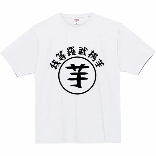 Tシャツ(我等羅武揚芋 - 白)バカムスコ翔さんデザイン