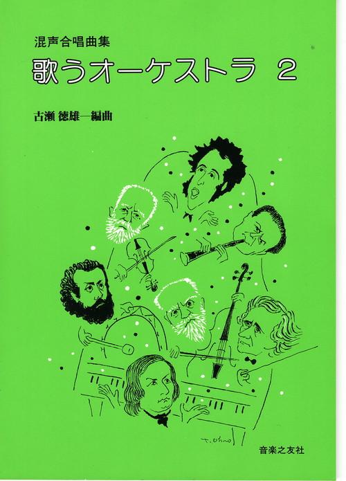 F03i93 Utau orchestra2(Mixed Chorus,Piano/T. FURUSE /Full Score)