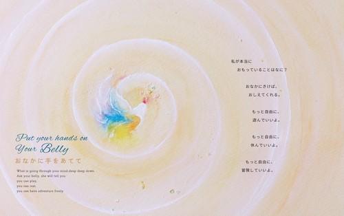 【絵本】メディテーションタッチ・送料込の商品画像6