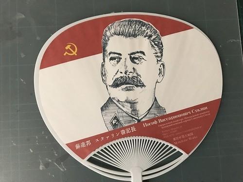 スターリンうちわ