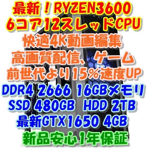 最新RYZEN3600 6コア12CPUパソコン ゲーム用に最適、最安動画編集