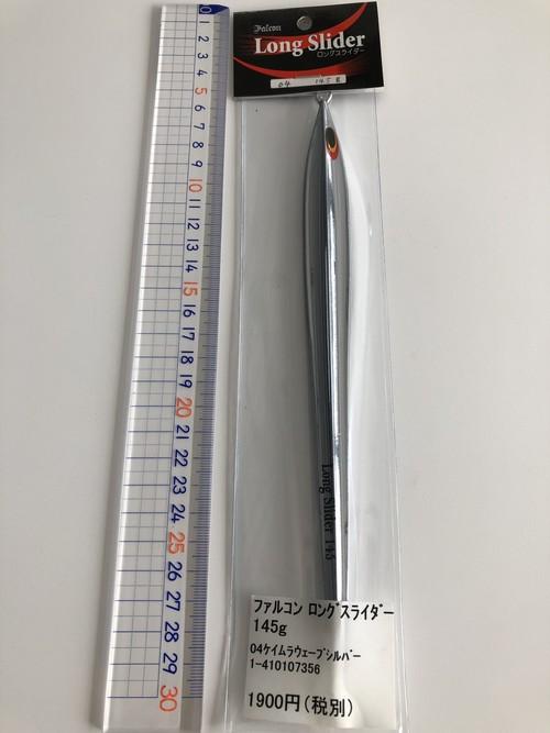ファルコンロングスライダー145g ケイムラウェーブシルバー 1-410107356