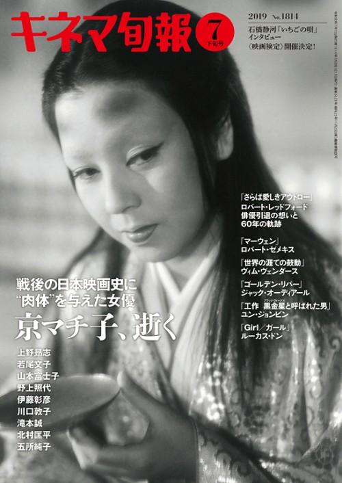 キネマ旬報 2019年7月下旬号 No.1814