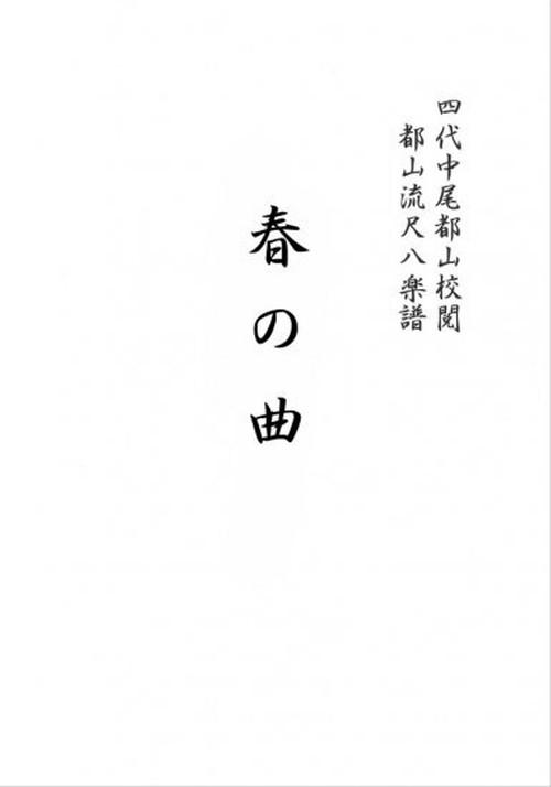 T32i162 HARUNOKYOKU(Shakuhachi/Y. Kengyo M. Kengyo /Full Score)