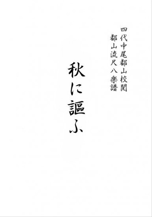 T32i310 AKINIUTAU(Shakuhachi/H. Ichizan Shodai /Full Score)
