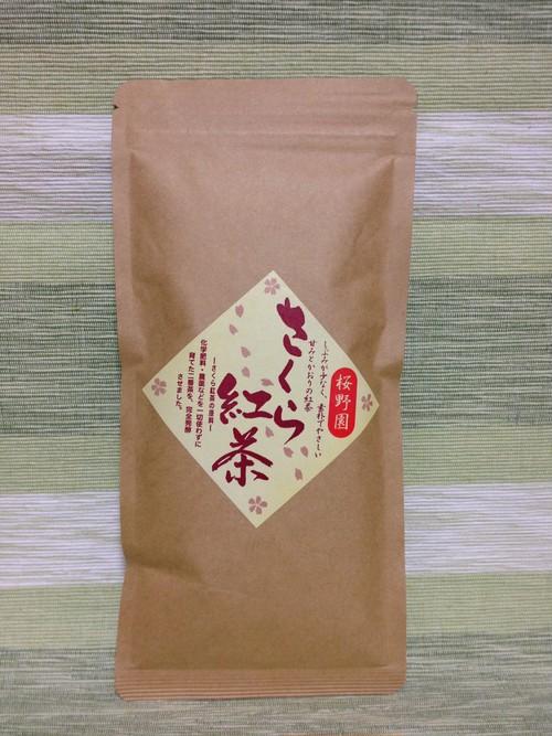 さくら紅茶 60g~無農薬・無化学肥料栽培 和紅茶~