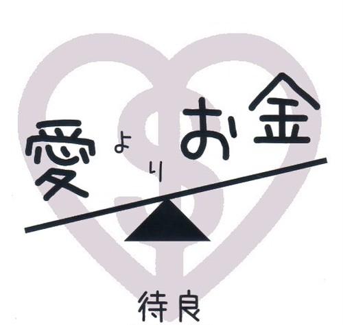 CDシングル「愛よりお金」