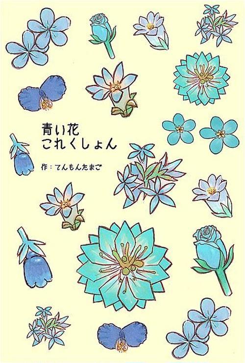 青い花コレクション(シール)