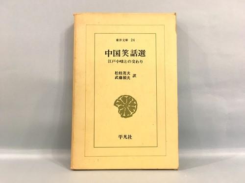 中国笑話選 / 東洋文庫24【古本】
