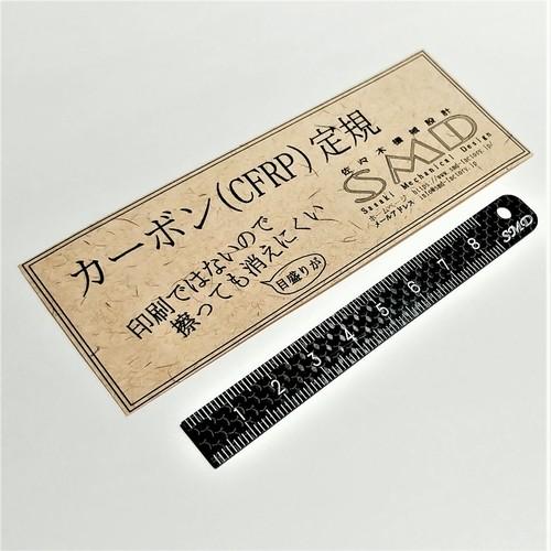 【カーボン・タトゥー スケール(定規)】 8cm / 事務作業やお仕事に
