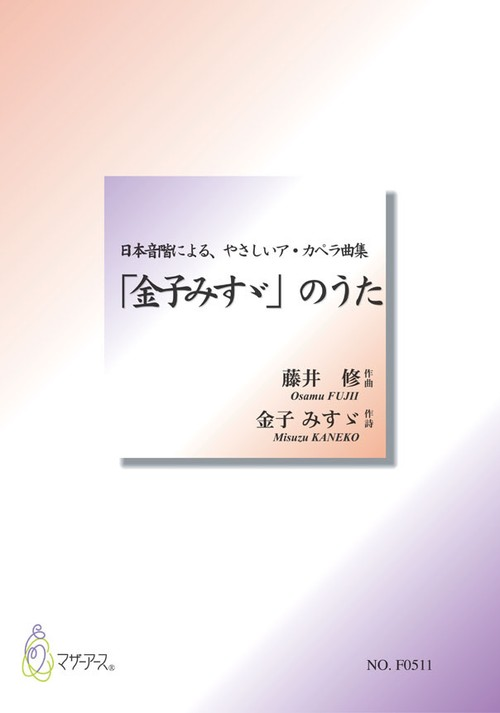"F0511 Song of ""Kaneko Misuzu""(Song/O.FUJII/Score)"