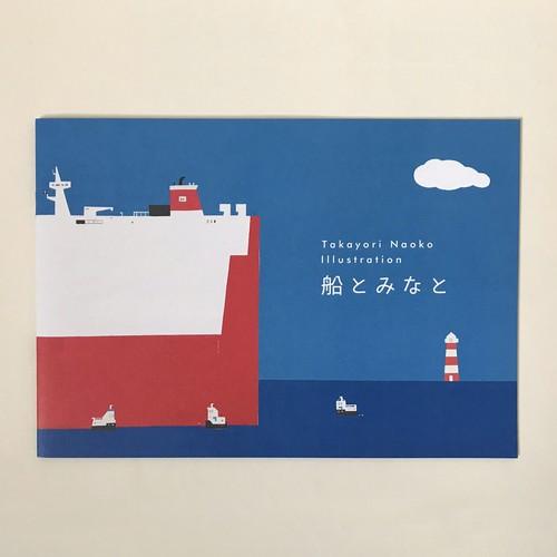 ZINE「船とみなと」