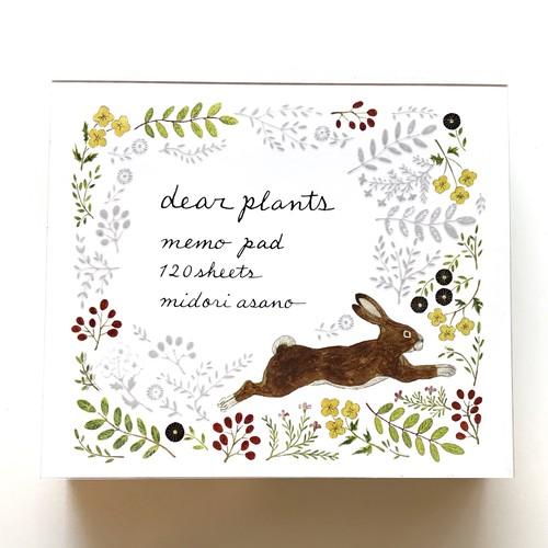浅野みどり ブロックメモ dear plants