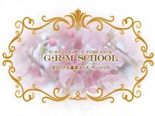 G・R・Mスクール ベーシックコース受講参加申し込みチケットです。