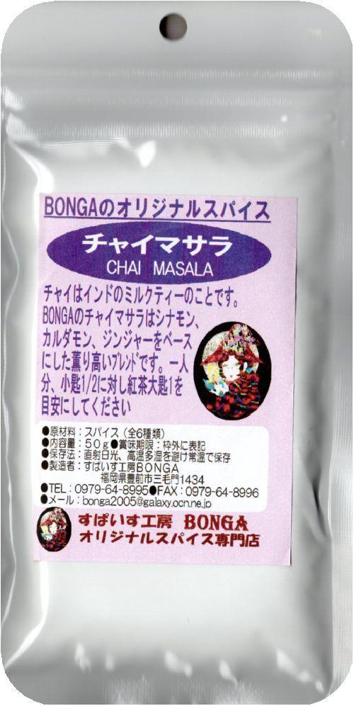 「チャイマサラ」BONGAブレンドスパイス【50g】