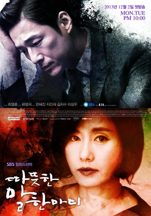 韓国ドラマ【温かい一言】Blu-ray版 全20話