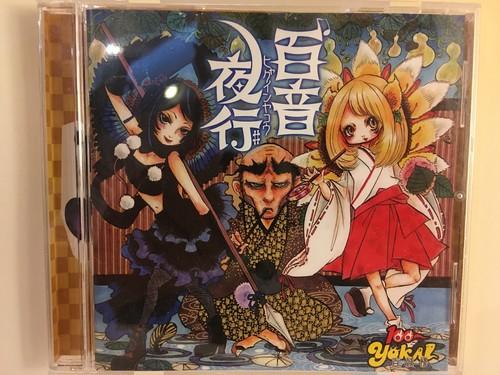 【ぬらりひょん打田】百音夜行 CD