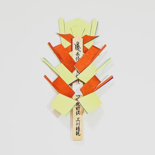 普通護摩 御幣札(小)