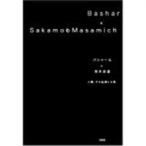 バシャール×坂本政道 人類、その起源と未来