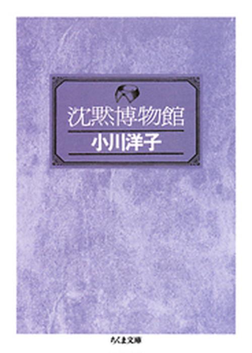 沈黙博物館  小川 洋子 著 (ちくま文庫)