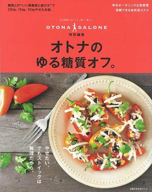 【バーゲンブック】オトナのゆる糖質オフ。 OTONASALONE特別編集