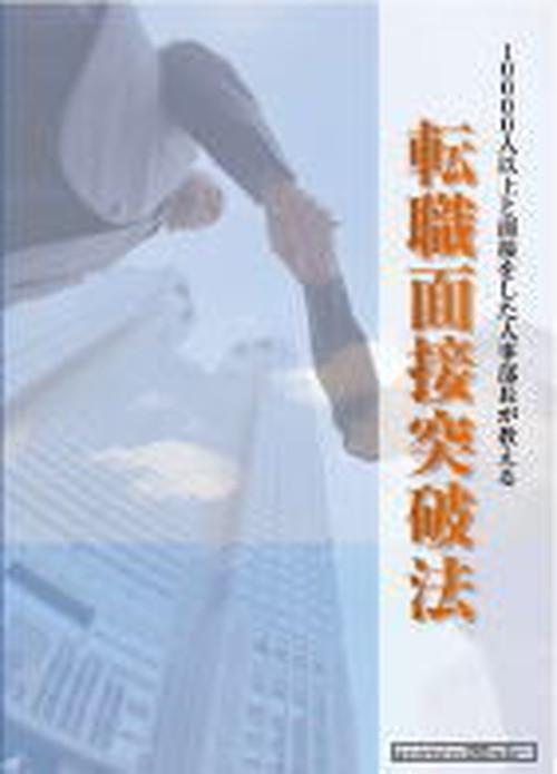 転職面接突破法DVDセミナー