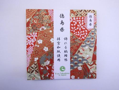 拝宮和紙の飾れる納経帳(徳島県)