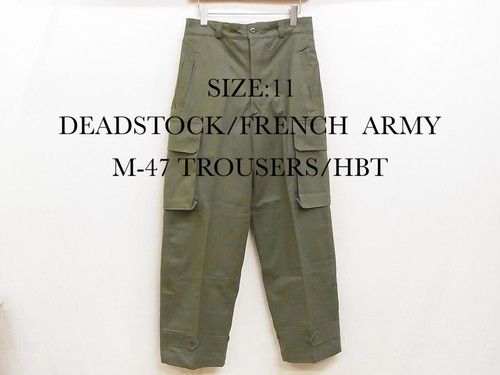 11/FRENCH ARMY/M-47 TROUSERS/60s HBT(DEADSTOCK)