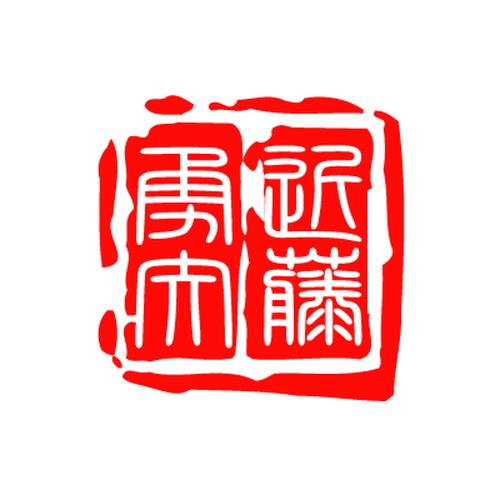 Web落款<606>篆書体(18mm印)