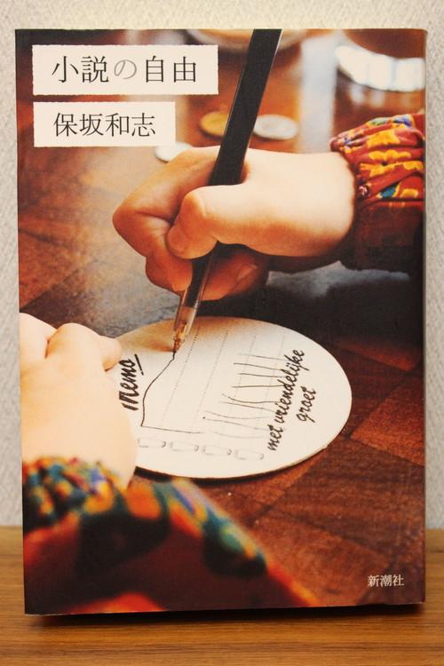 小説の自由 保坂和志著 (単行本)