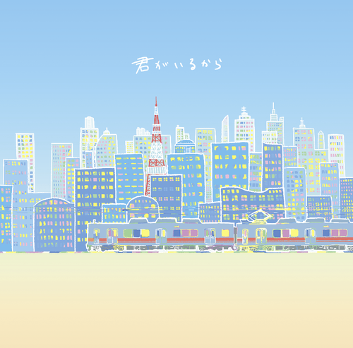 2nd Album「君がいるから」
