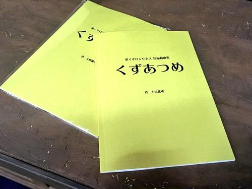 星くずロンリネス・上田龍成 短編戯曲集「くずあつめ」