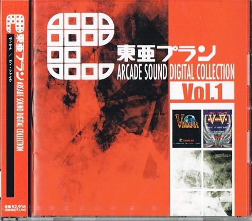 [新品] [CD] 東亜プラン ARCADE SOUND DIGITAL COLLECTION Vol.1 / クラリスディスク [CDST-10060]