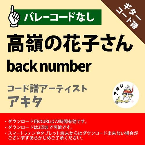 高嶺の花子さん back number ギターコード譜 アキタ G20200108-A0048