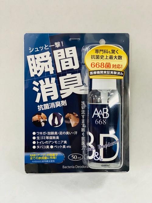 AAB668除菌抗菌スプレー 消臭B&D(バクテリア デオドラント) 50ml キャンペーン価格